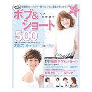 [스타일북] 여성 베스트 헤어 500