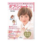 [스타일북] 짧은머리 여성 베스트 121 - 핸드북(미니)