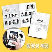 [스타일북] PlanH(플랜에이치) - 강정모의 준비된 최고의 기술을 만나다