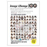 [스타일북] 이미지체인지 100 - 한국어판 /시뮬레이션컷