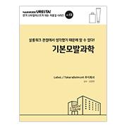 [스타일북] 기본모발과학 (인기 스타일리스트가 되는 지름길 13)