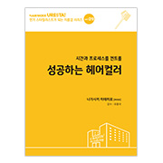 [스타일북] 성공하는 헤어컬러 (인기 스타일리스트가 되는 지름길 9)
