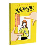 [스타일북] 포토 카피 (어떤 헤어스타일의 사진도 재현할 수 있게되는 책)