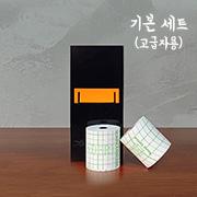커팅페이퍼 기본 세트 (케이스1개, 롤지2개) - 고급자용