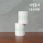 커팅페이퍼 리필용 (롤지2개) - 초급자용
