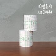 커팅페이퍼 리필용 (롤지2개) - 고급자용