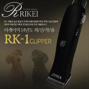 [애견용] RK-1 바리깡