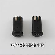 K9/K7 클리퍼 전용 리튬이온 배터리