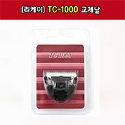 TC-1000,TC-2000 일반 바리깡날 /이발기날/클리퍼날