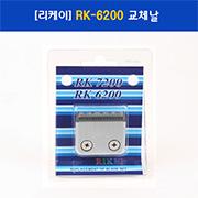 RK-6200 바리깡날(1.0mm/세라믹) /이발기날/클리퍼날/RK6200
