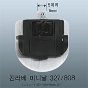 킴라베 미니날,아트날(킴라베 808/327 호환날) /이발기날/클리퍼날