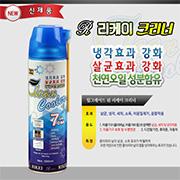 리케이 크리너 500ml /클리너/이물질제거/소독효과/윤활작용