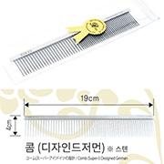 미디엄콤(빗) - 디자인져먼 /가로 19cm/스텐레스/애견빗
