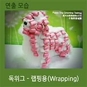 독위그 - 랩핑용(Wrapping) [모형제외] /애견미용/연습용/부분미용/애견실습