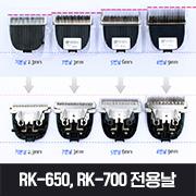 RK-650, RK-700 전용날
