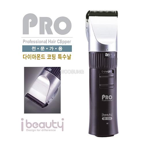 [예스뷰티] ibeauty 전문가용 프로 바리깡 IB-154 (프리볼트)